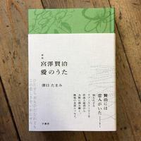 【イラストサイン入】新版 宮澤賢治 愛のうた