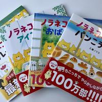 【サイン入】工藤ノリコ/ ノラネコぐんだんシリーズ