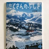 石川直樹 / たくさんのふしぎ「アラスカで一番高い山」
