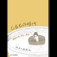 【署名入】木村衣有子 / しるもの時代