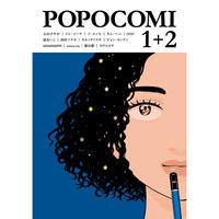 POPOCOMI 1+2(日本語版)