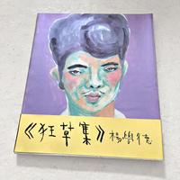 Yeung Hok Tak/ 楊學德|狂草集 Mad Grass Book