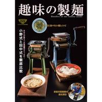 趣味の製麺 / 3号