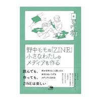 【オマケzine付】野中モモの「ZINE」小さなわたしのメディアを作る