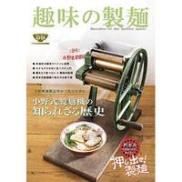 趣味の製麺|最新号/ バックナンバー