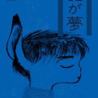 ポポコミ増刊号「誰が夢」