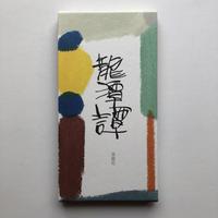 泉鏡花 著 武藤良子 挿絵|龍潭譚(別冊付)