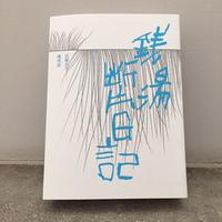 【署名入】銭湯断片日記