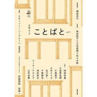 文学ムック ことばと / vol.1