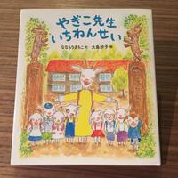 【サイン入】大島妙子/ やぎこ先生いちねんせい