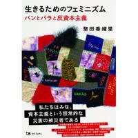 堅田香緒里 生きるためのフェミニズム パンとバラと反資本主義