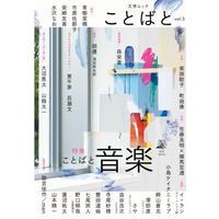 文学ムック 「ことばと」vol.3