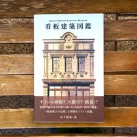 【サイン入】看板建築図鑑