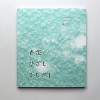 蔵 真墨 写真集|香港 ひざし まなざし