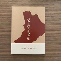 田口史人/ 父とゆうちゃん