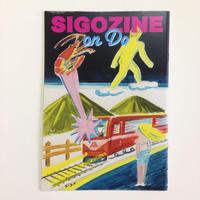 【署名入】死後くん / SIGOZINE 'on Do'