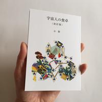 【署名入】小指 / 宇宙人の食卓(改訂版)