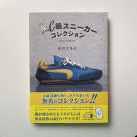永井ミキジ|C級スニーカーコレクション