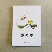 【サイン入】小指「夢の本」