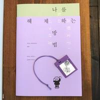 韓国語版 「私」のバラけ方