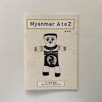 Myanmar A to Z (創刊号)