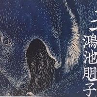 6/2カタリココ予約:ゲスト 鴻池朋子
