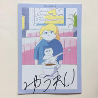 【署名入】カヤヒロヤ / ゆうれい