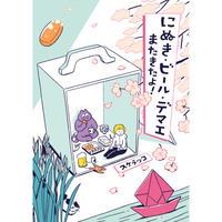 【予約】スケラッコ/ にぬき・ビール・デマエ またきたよ!