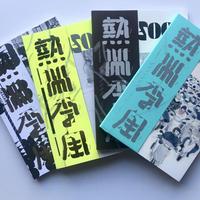 熱帯季風 MONSOON vol.1-4