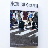石川直樹/東京 ぼくの生まれた街