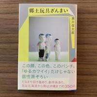 瀬川信太郎/ 郷土玩具ざんまい
