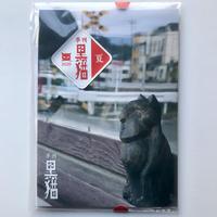 季刊 黒猫 2020夏