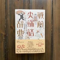 平山亜佐子/ 戦前尖端語辞典