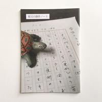 祖父の人形制作ノート