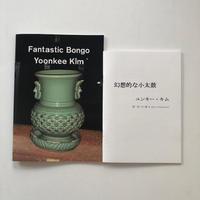Yoonkee Kim/ Fantastic Bongo(幻想的な小太鼓)
