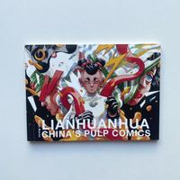 Lianhuanhua/ 中国のパルプコミックス