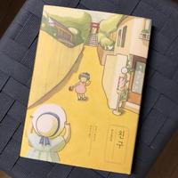 韓国版「おともだち」高野文子