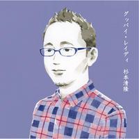 杉本清隆『グッバイ・レイディ』 PCMR0003(CD)