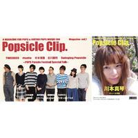 Popsicle Clip. Magazine vol.7/ポプシクリップ。マガジン第7号 PPV14-200(BOOK)