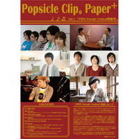 Popsicle Clip. Paper+ vol.1「POPS Parade Festival 特集号」