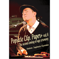 Popsicle Clip. Paper+ vol.4「The second coming-of-age ceremony」(デモCD-R付)