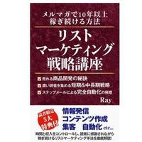 リストマーケティング戦略講座 無料サンプル版