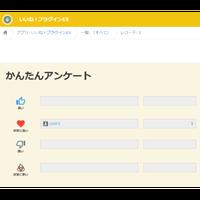 【無料】いいね!プラグインEX(devnetの機能追加版)プラグイン Ver2