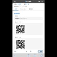QRコード生成 プラグイン Ver7