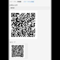 QRコード生成 プラグイン Ver9