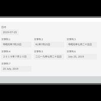 日付変換(和暦、漢数字) プラグイン Ver1