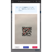 QRコード読み取り(検索用)プラグイン Ver9