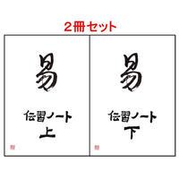 易・伝習ノート  (上・下セット)