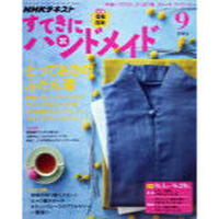 NHKすてきにハンドメイド 2016年9月号