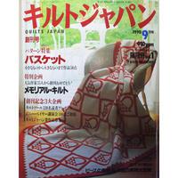 キルトジャパン 1990年9月号 隔月刊No.1